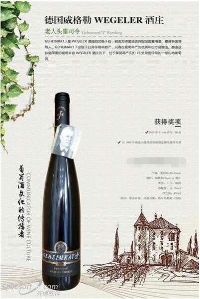 德系威格勒葡萄酒被引入国内市场受关注